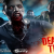 Dead-Trigger-2-Release-Date