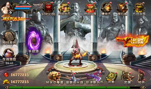 ApkMod1.Com God of Battle VIP v1.3.0 + МOD (Unlimited gems/orbs) download free Android Game Role Playing
